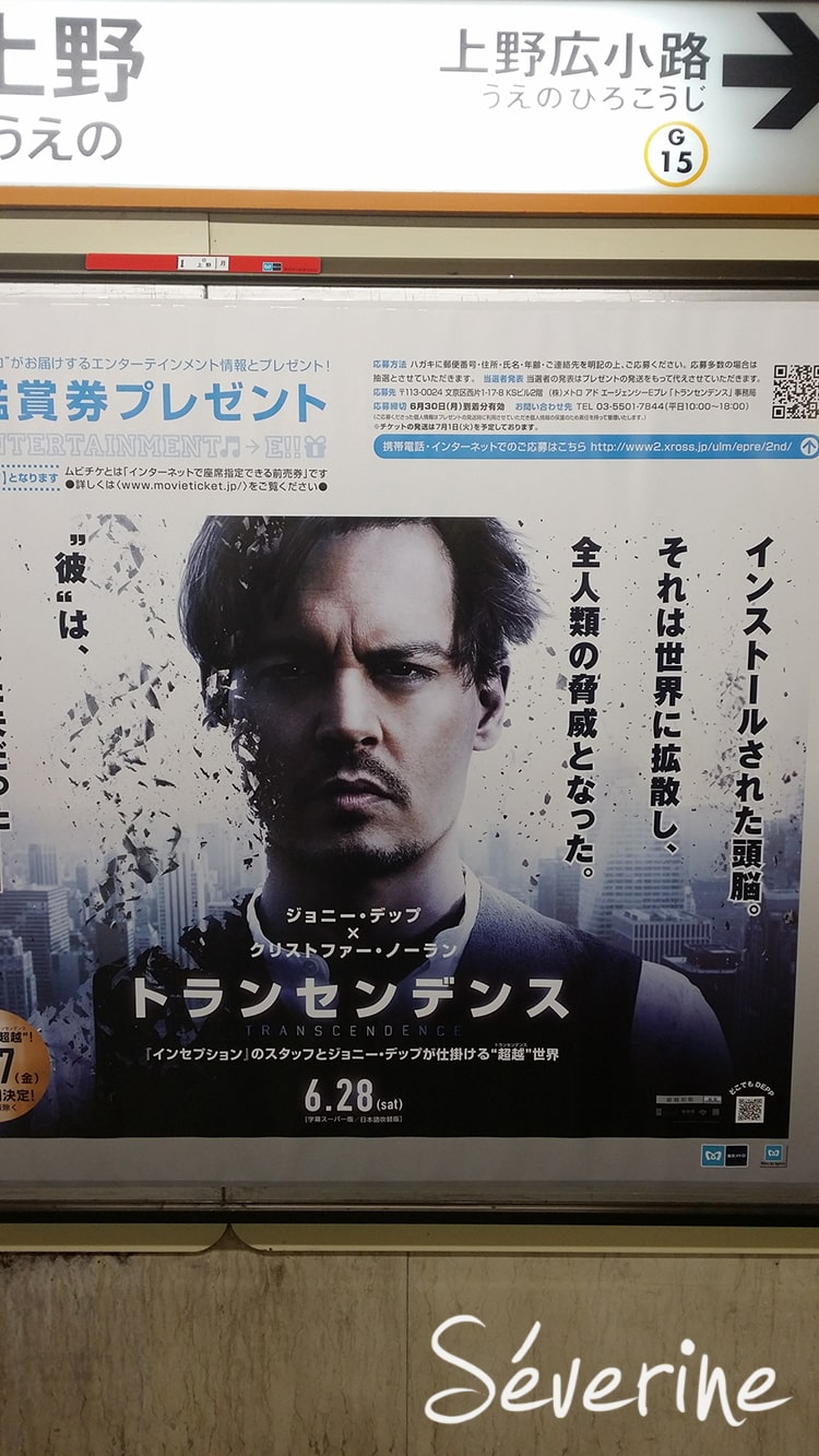 Johny Deep in Japanese